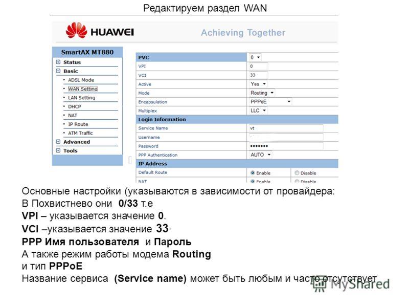 Основные настройки (указываются в зависимости от провайдера: В Похвистнево они 0/33 т.е VPI – указывается значение 0. VCI –указывается значение 33 · PPP Имя пользователя и Пароль А также режим работы модема Routing и тип PPPoE Название сервиса (Servi