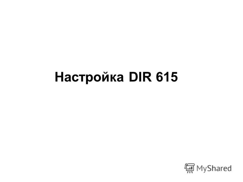 Настройка DIR 615