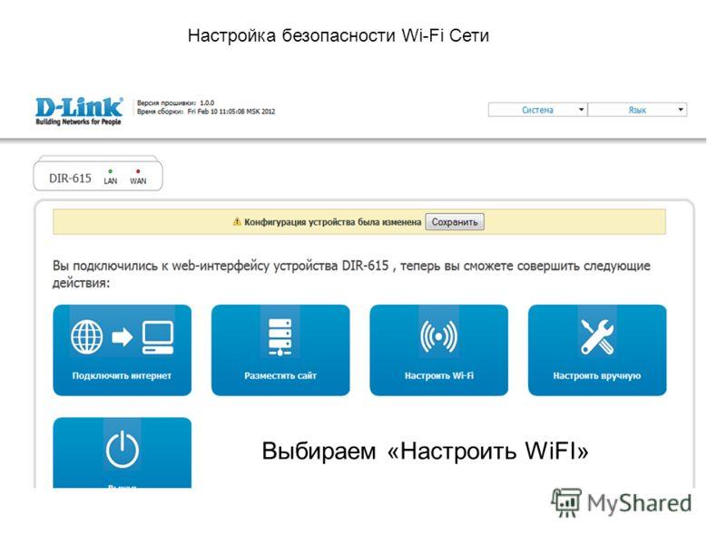 Настройка безопасности Wi-Fi Сети Выбираем «Настроить WiFI»