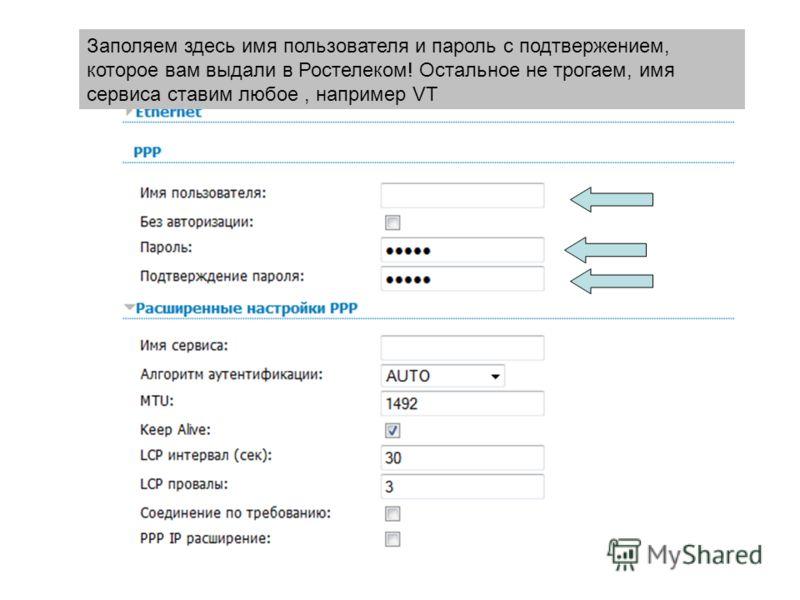 Заполяем здесь имя пользователя и пароль с подтвержением, которое вам выдали в Ростелеком! Остальное не трогаем, имя сервиса ставим любое, например VT