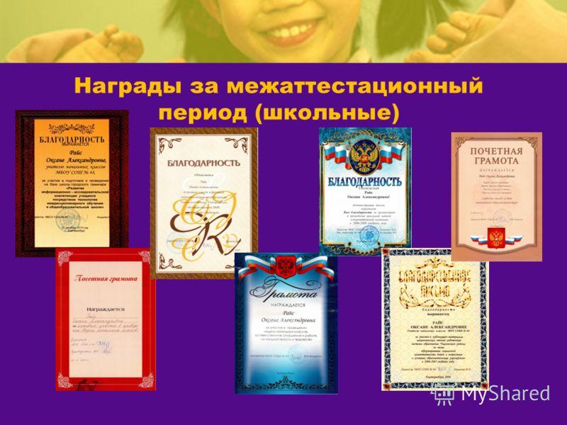 Награды за межаттестационный период (школьные)