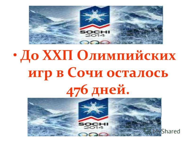 До ХХП Олимпийских игр в Сочи осталось 476 дней.