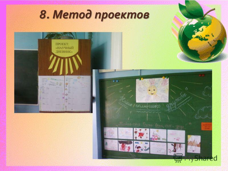 8. Метод проектов