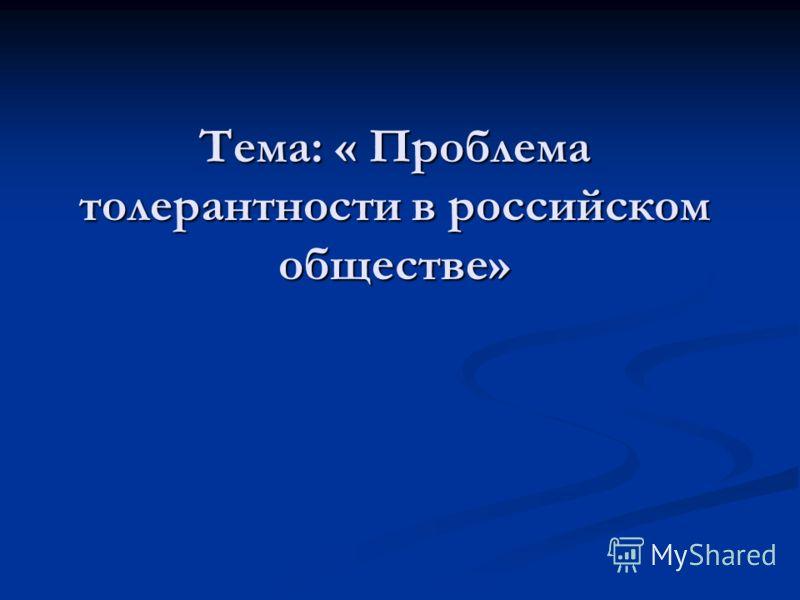 Тема: « Проблема толерантности в российском обществе»