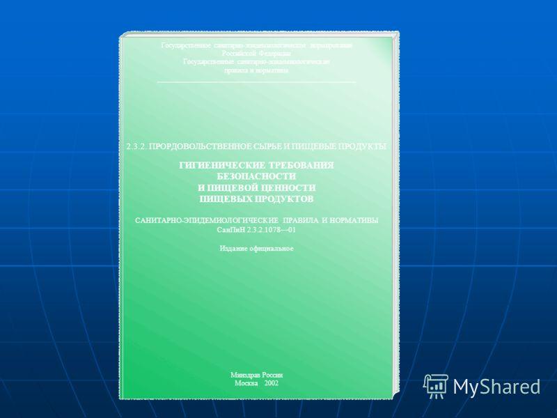 Государственное санитарно-эпидемиологическое нормирование Российской Федерации Государственные санитарно-эпидемиологические правила и нормативы _________________________________________________________ 2.3.2. ПРОРДОВОЛЬСТВЕННОЕ СЫРЬЕ И ПИЩЕВЫЕ ПРОДУК