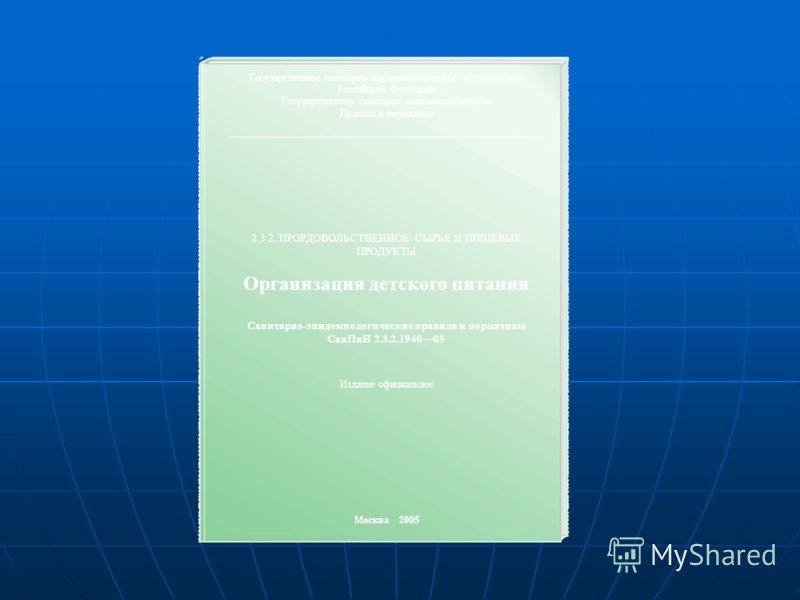 Государственное санитарно-эпидемиологическое нормирование Российской Федерации Государственные санитарно-эпидемиологические Правила и нормативы ________________________________________ 2.3.2. ПРОРДОВОЛЬСТВЕННОЕ СЫРЬЕ И ПИЩЕВЫЕ ПРОДУКТЫ Организация де