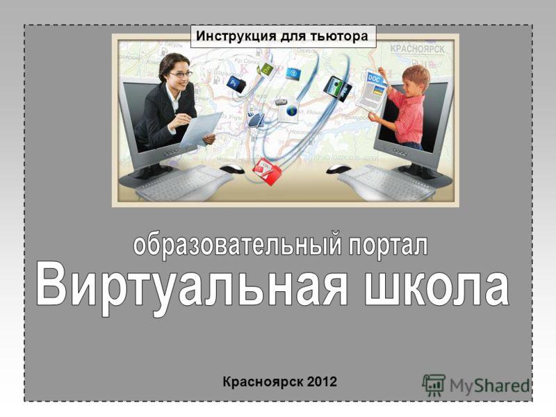 Красноярск 2012 Инструкция для тьютора