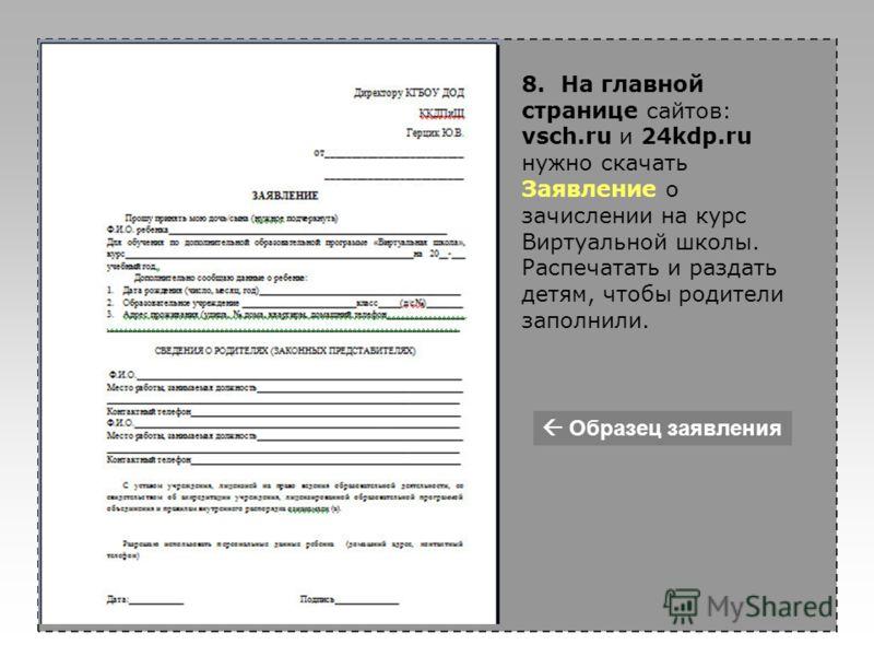 8. На главной странице сайтов: vsch.ru и 24kdp.ru нужно скачать Заявление о зачислении на курс Виртуальной школы. Распечатать и раздать детям, чтобы родители заполнили. Образец заявления