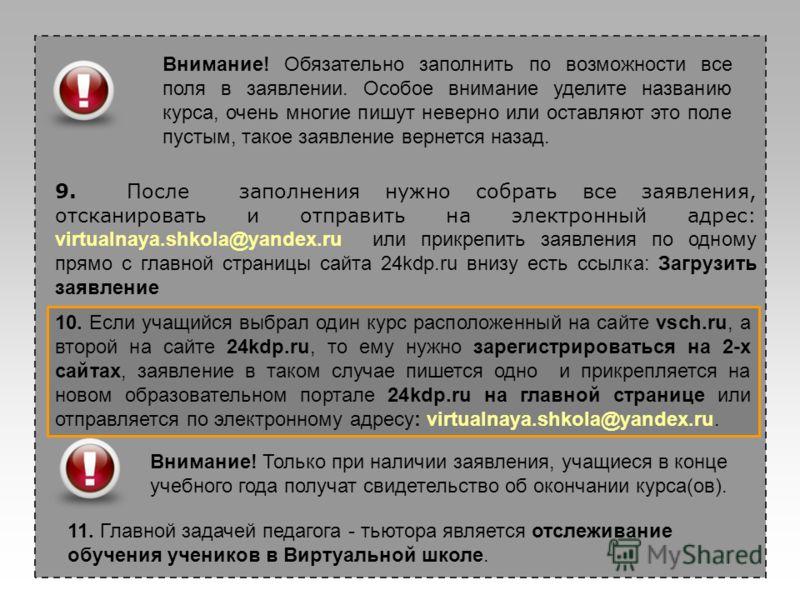 10. Если учащийся выбрал один курс расположенный на сайте vsch.ru, а второй на сайте 24kdp.ru, то ему нужно зарегистрироваться на 2-х сайтах, заявление в таком случае пишется одно и прикрепляется на новом образовательном портале 24kdp.ru на главной с
