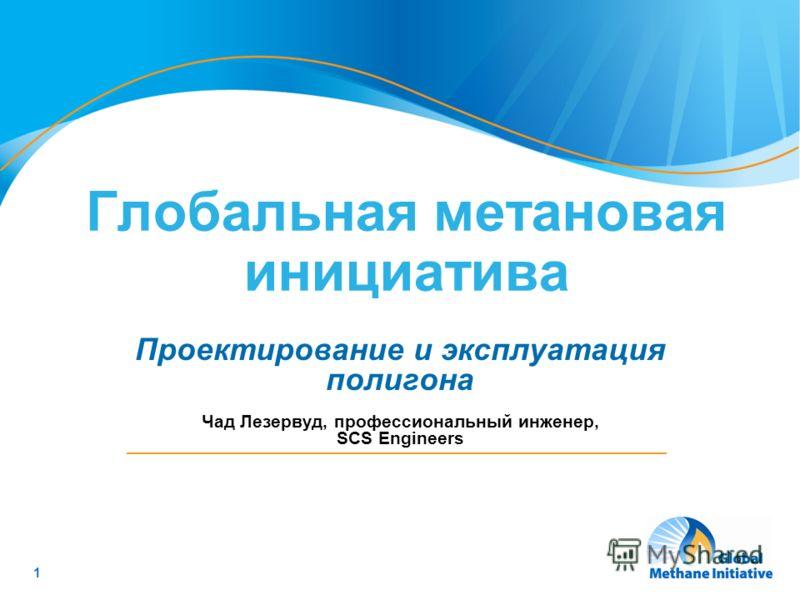 1 Глобальная метановая инициатива Проектирование и эксплуатация полигона Чад Лезервуд, профессиональный инженер, SCS Engineers
