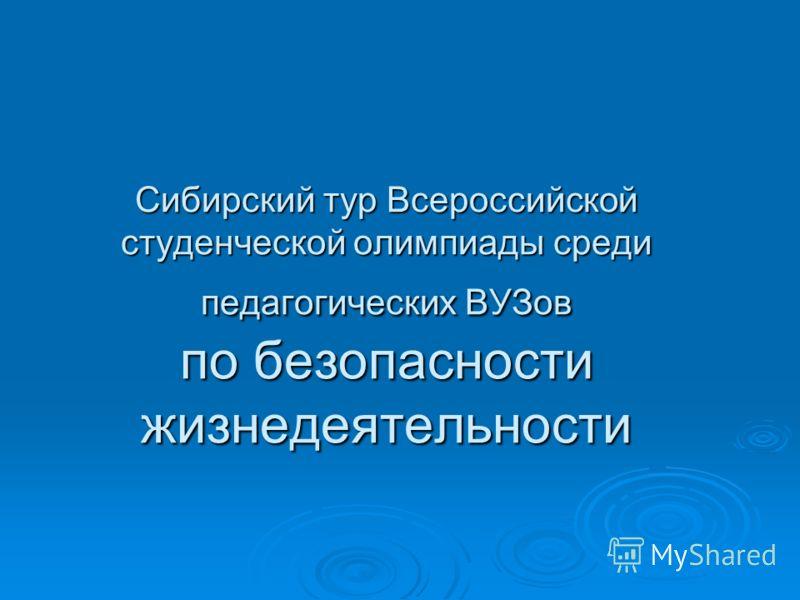 Сибирский тур Всероссийской студенческой олимпиады среди педагогических ВУЗов по безопасности жизнедеятельности