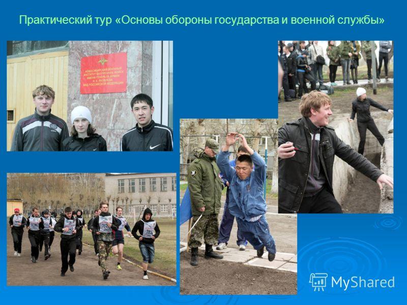 Практический тур «Основы обороны государства и военной службы»