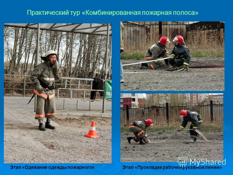 Практический тур «Комбинированная пожарная полоса» Этап «Одевание одежды пожарного» Этап «Прокладка рабочей рукавной линии»