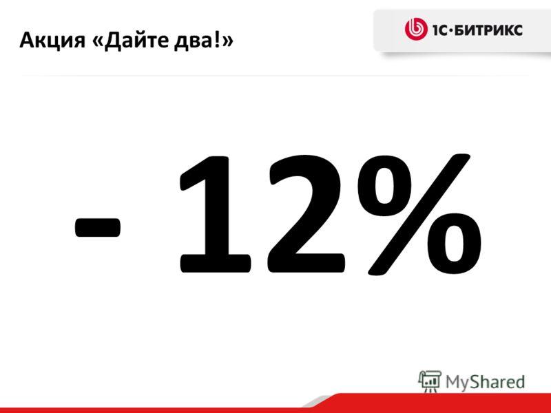 Акция «Дайте два!» - 12%