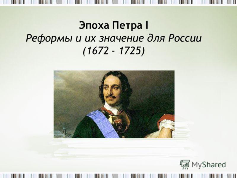Эпоха Петра I Реформы и их значение для России (1672 - 1725)