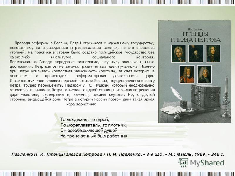 Проводя реформы в России, Петр I стремился к идеальному государству, основанному на справедливых и рациональных законах, но это оказалось утопией. На практике в стране было создано полицейское государство без каких-либо институтов социального контрол