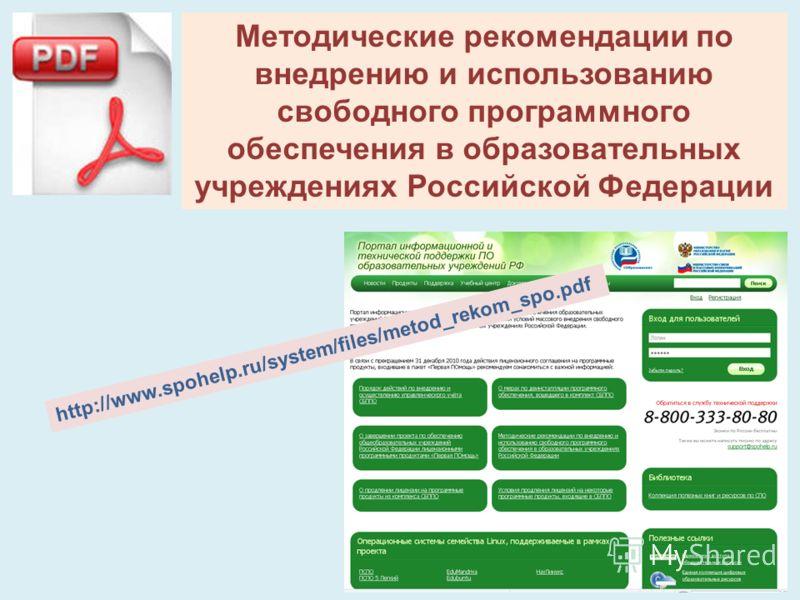 Методические рекомендации по внедрению и использованию свободного программного обеспечения в образовательных учреждениях Российской Федерации http://www.spohelp.ru/system/files/metod_rekom_spo.pdf
