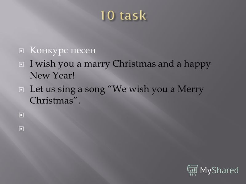 K онкурс песен I wish you a marry Christmas and a happy New Year! Let us sing a song We wish you a Merry Christmas.