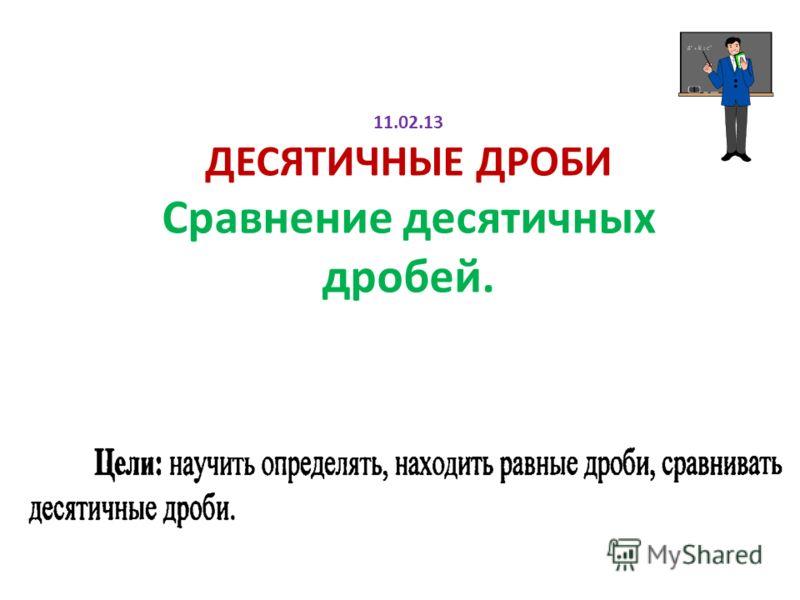 11.02.13 ДЕСЯТИЧНЫЕ ДРОБИ Сравнение десятичных дробей.