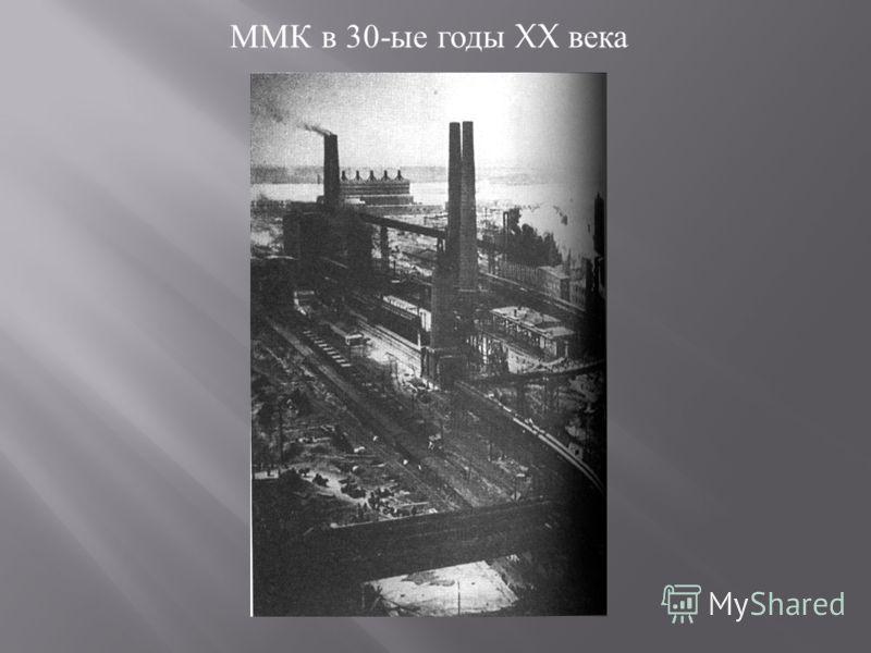 ММК в 30- ые годы XX века