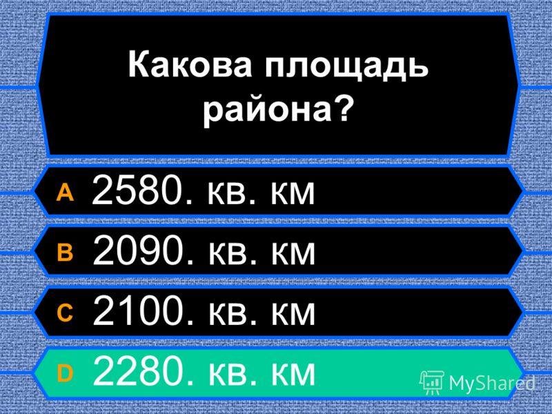 Какова площадь района? A 2580. кв. км B 2090. кв. км C 2100. кв. км D 2280. кв. км