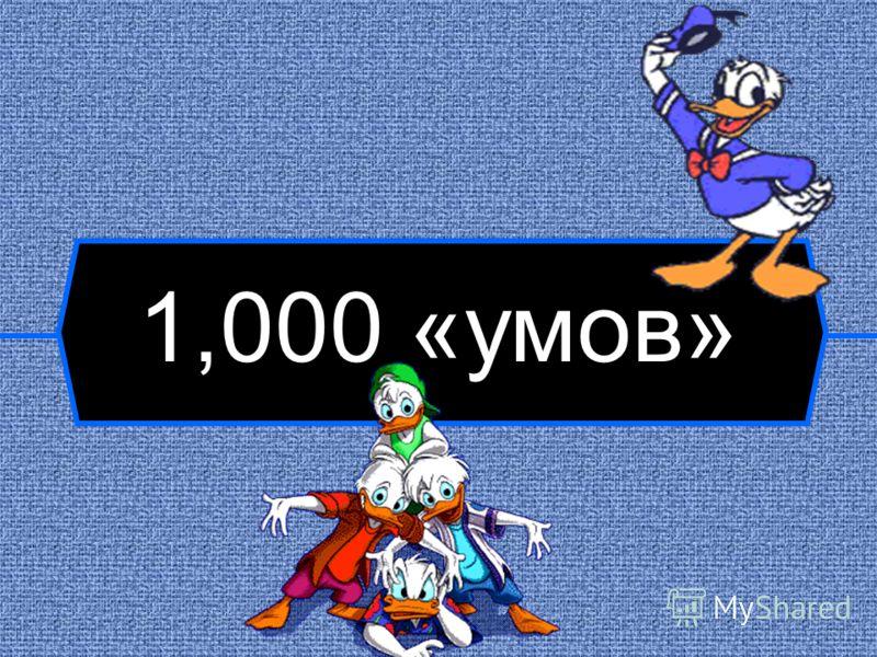 Какова численность населения села Сафакулева? A 5670 чел B 8800 чел C 4290 чел D 3400 чел