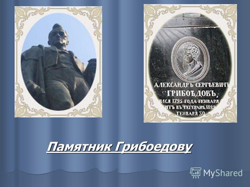 Памятник Грибоедову