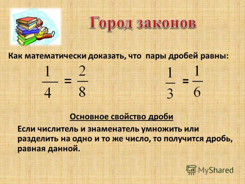 1.Возьмите квадраты, которые лежат у вас на партах. 2.Сверните их пополам, еще раз пополам и заштрихуйте одну четвертую часть. 3.А теперь подумайте и покажите, используя эти же квадраты, две восьмых части. 4.Как вы думаете, а одна четвертая и две вос