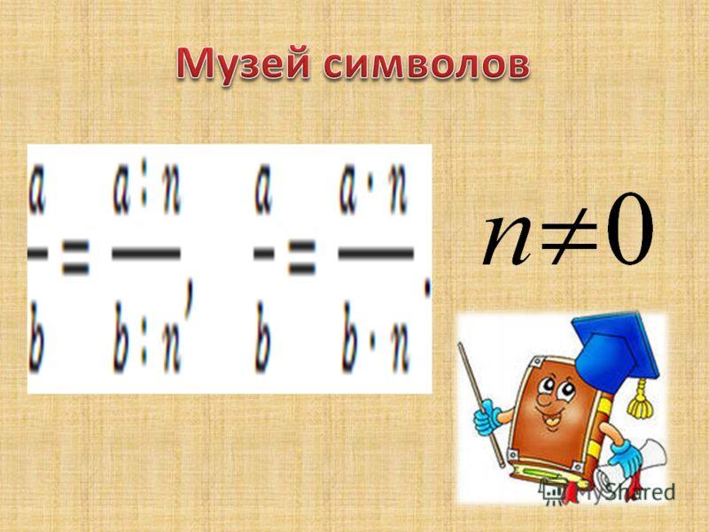 Как математически доказать, что пары дробей равны: Основное свойство дроби Если числитель и знаменатель умножить или разделить на одно и то же число, то получится дробь, равная данной. = =