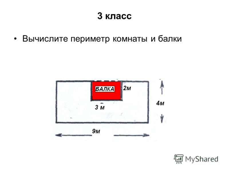 3 класс Вычислите периметр комнаты и балки