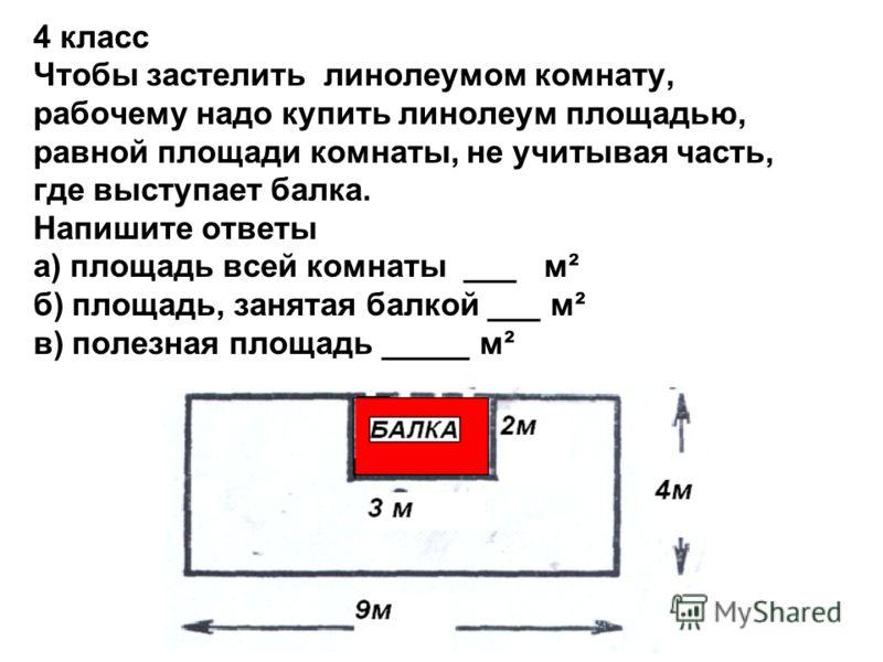 4 класс Чтобы застелить линолеумом комнату, рабочему надо купить линолеум площадью, равной площади комнаты, не учитывая часть, где выступает балка. Напишите ответы а) площадь всей комнаты ___ м² б) площадь, занятая балкой ___ м² в) полезная площадь _