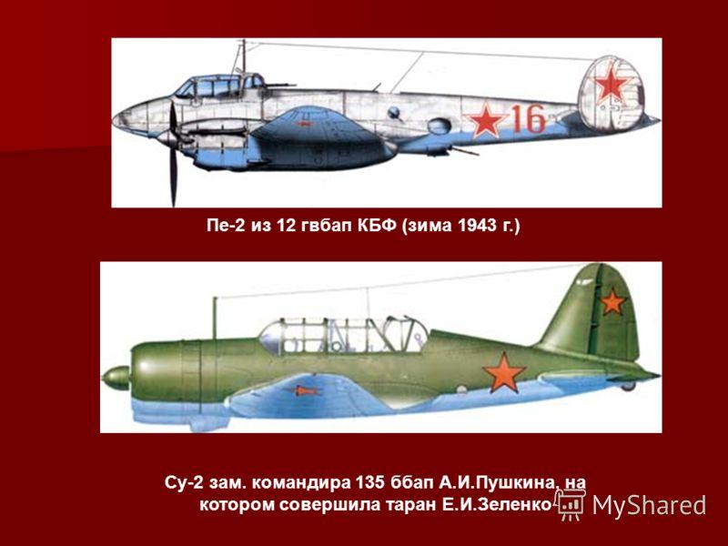 Пе-2 из 12 гвбап КБФ (зима 1943 г.) Су-2 зам. командира 135 ббап А.И.Пушкина, на котором совершила таран Е.И.Зеленко
