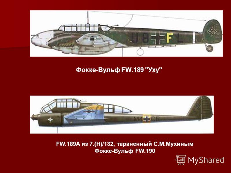 Фокке-Вульф FW.189 Уху FW.189A из 7.(H)/132, тараненный С.М.Мухиным Фокке-Вульф FW.190