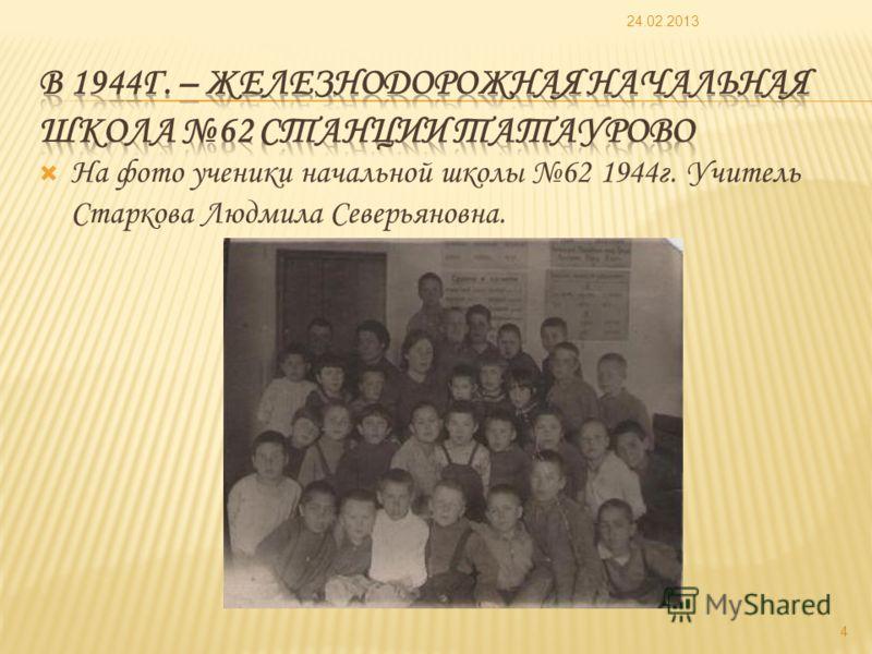 На фото ученики начальной школы 62 1944г. Учитель Старкова Людмила Северьяновна. 24.02.2013 4