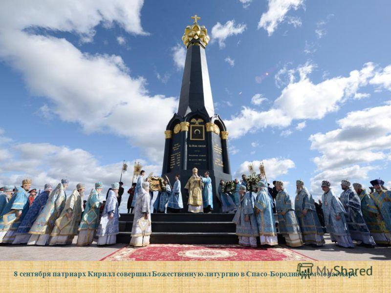8 сентября патриарх Кирилл совершил Божественную литургию в Спасо-Бородинском монастыре.