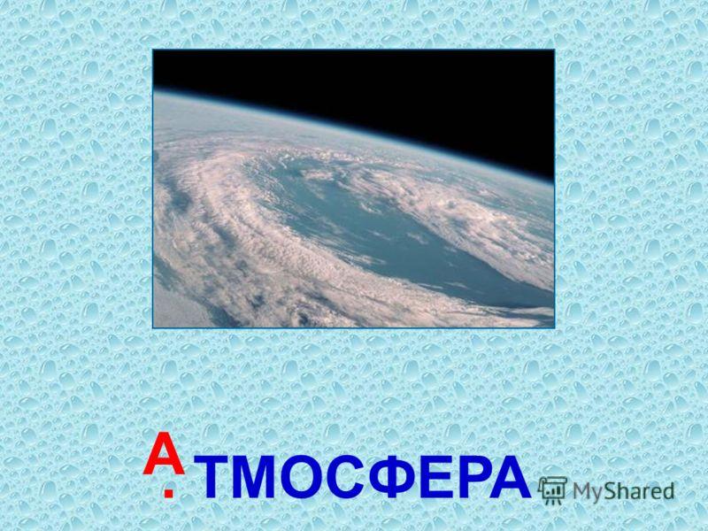 . ТМОСФЕРА А