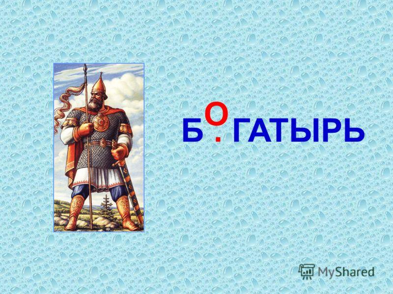 Б. ГАТЫРЬ О