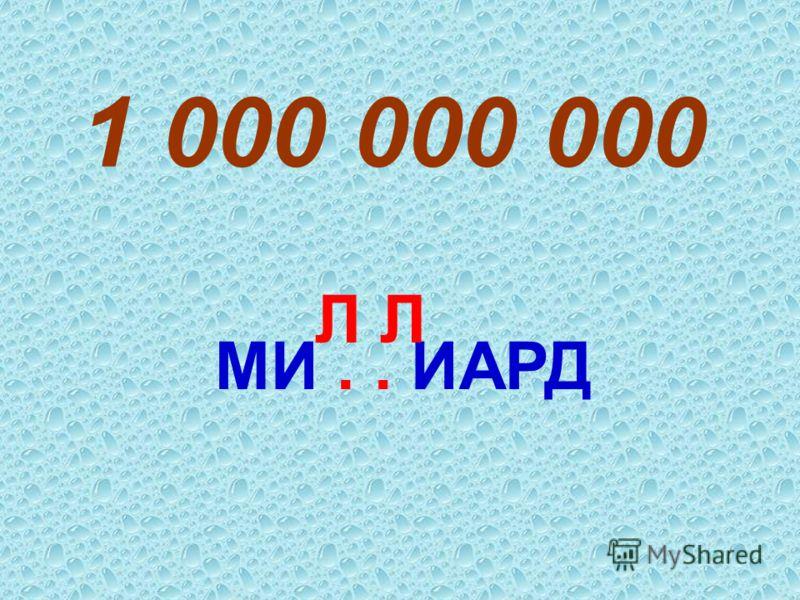 1 000 000 000 МИ.. ИАРД Л