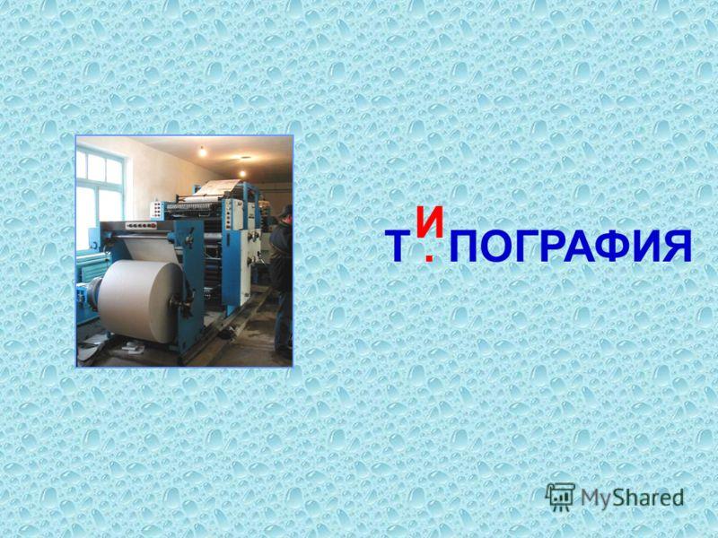 Т. ПОГРАФИЯ И