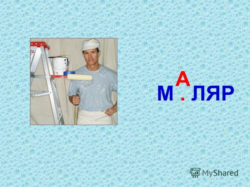 М. ЛЯР А