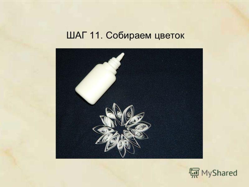 ШАГ 11. Собираем цветок