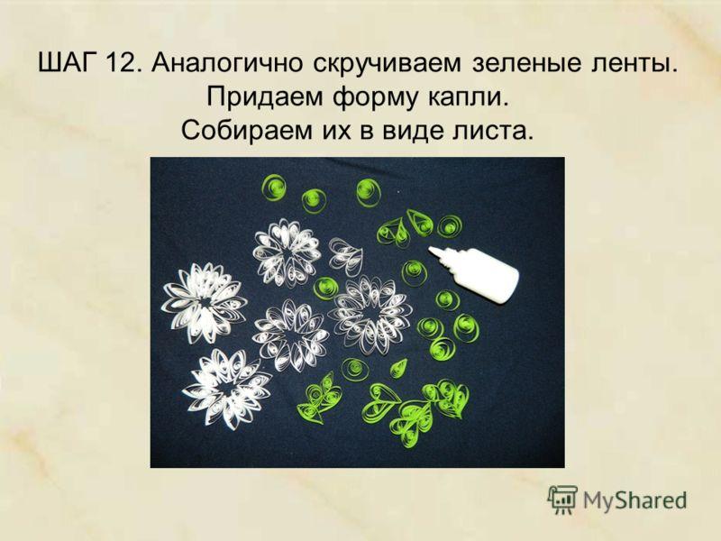 ШАГ 12. Аналогично скручиваем зеленые ленты. Придаем форму капли. Собираем их в виде листа.