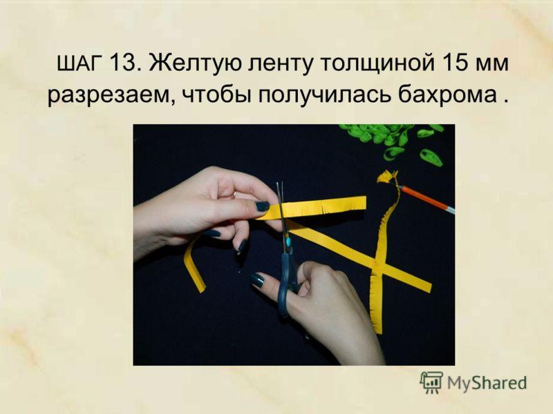 ШАГ 13. Желтую ленту толщиной 15 мм разрезаем, чтобы получилась бахрома.