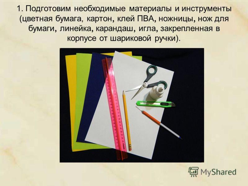 1. Подготовим необходимые материалы и инструменты (цветная бумага, картон, клей ПВА, ножницы, нож для бумаги, линейка, карандаш, игла, закрепленная в корпусе от шариковой ручки).