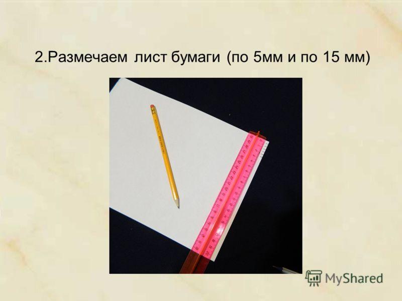 2.Размечаем лист бумаги (по 5мм и по 15 мм)