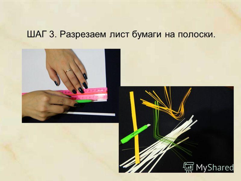 ШАГ 3. Разрезаем лист бумаги на полоски.