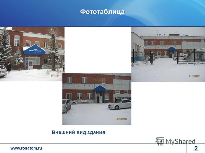 www.rosatom.ru 2 Фототаблица 2 Внешний вид здания