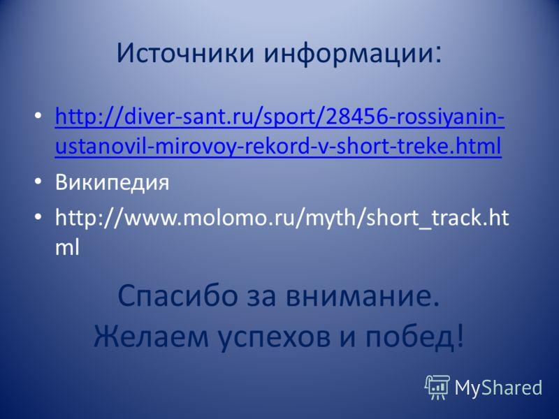 Источники информации : http://diver-sant.ru/sport/28456-rossiyanin- ustanovil-mirovoy-rekord-v-short-treke.html http://diver-sant.ru/sport/28456-rossiyanin- ustanovil-mirovoy-rekord-v-short-treke.html Википедия http://www.molomo.ru/myth/short_track.h