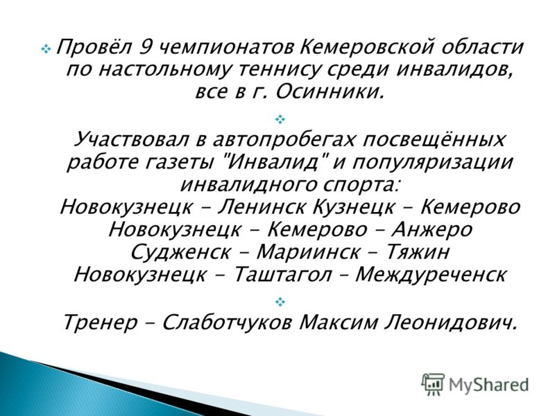 Провёл 9 чемпионатов Кемеровской области по настольному теннису среди инвалидов, все в г. Осинники. Участвовал в автопробегах посвещённых работе газеты