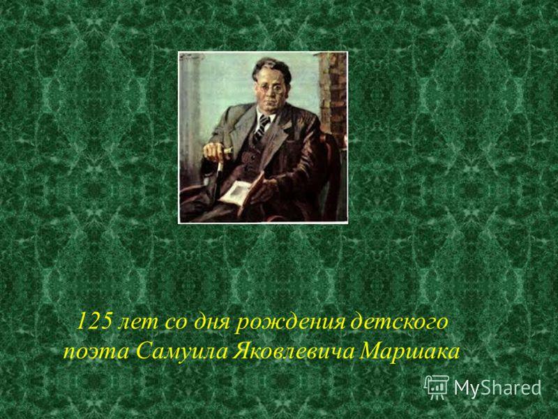 125 лет со дня рождения детского поэта Самуила Яковлевича Маршака